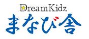 Dreamkidz まなび舎|日本人学校、インタースクールに通われている 子ども向けクアラルンプールの日本語の塾